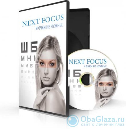 Упражнения для глаз по методике Некст Фокус